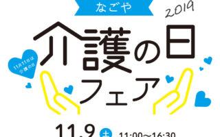 なごや介護の日フェア2019に参加します!