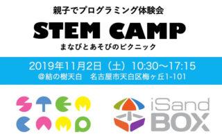 """親子でプログラミングが体験できる""""STEM CAMP""""が名古屋でも初開催されます!!"""