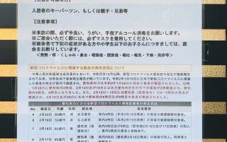 【重要】新型コロナウイルス流行に伴う来訪・面会のお願い