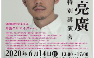 西野亮廣特別講演会_KAIGOクリエイターに贈る