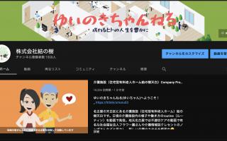 1000人突破!!【YouTube チャンネル登録者】介護施設のYoutube「ゆいのきちゃんねる」