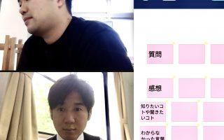 オンライン職業講和 in 福山市立中学校【経営者の働き方について】
